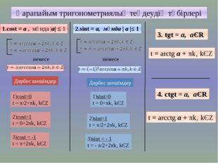 Қарапайым тригонометриялық теңдеудің түбірлері 1.cost = а , мұнда |а| ≤ 1 нем