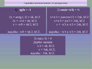 Қарапайым тригонометриялық теңдеулерді шешу tg2x = -1 2x = arctg (-1) + πk, k
