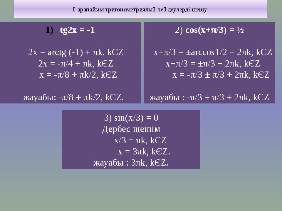 Қарапайым тригонометриялық теңдеулерді шешу tg2x = -1 2x = arctg (-1) + πk, k...