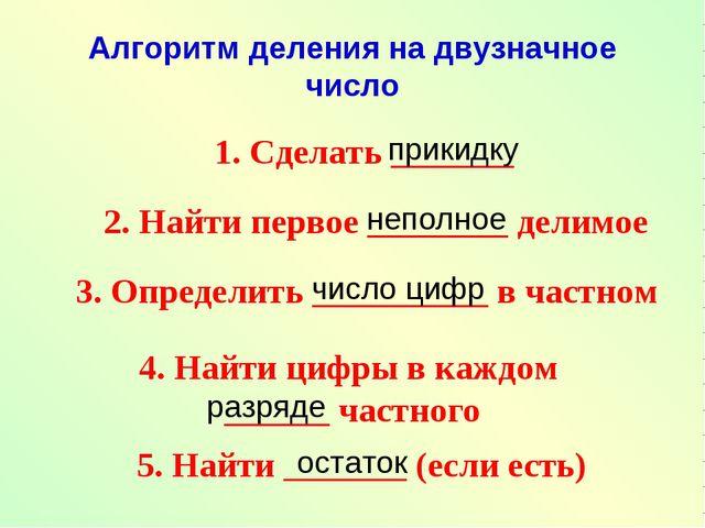 Алгоритм деления на двузначное число 5. Найти _______ (если есть) 1. Сделать...