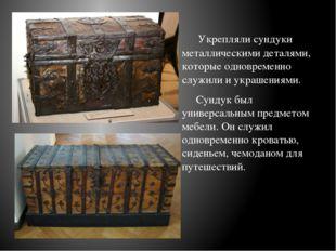 Укрепляли сундуки металлическими деталями, которые одновременно служили и ук