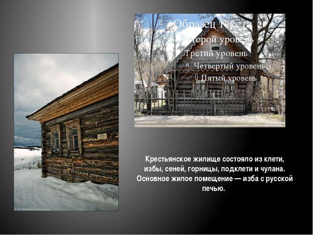 Крестьянское жилище состояло из клети, избы, сеней, горницы, подклети и чула...