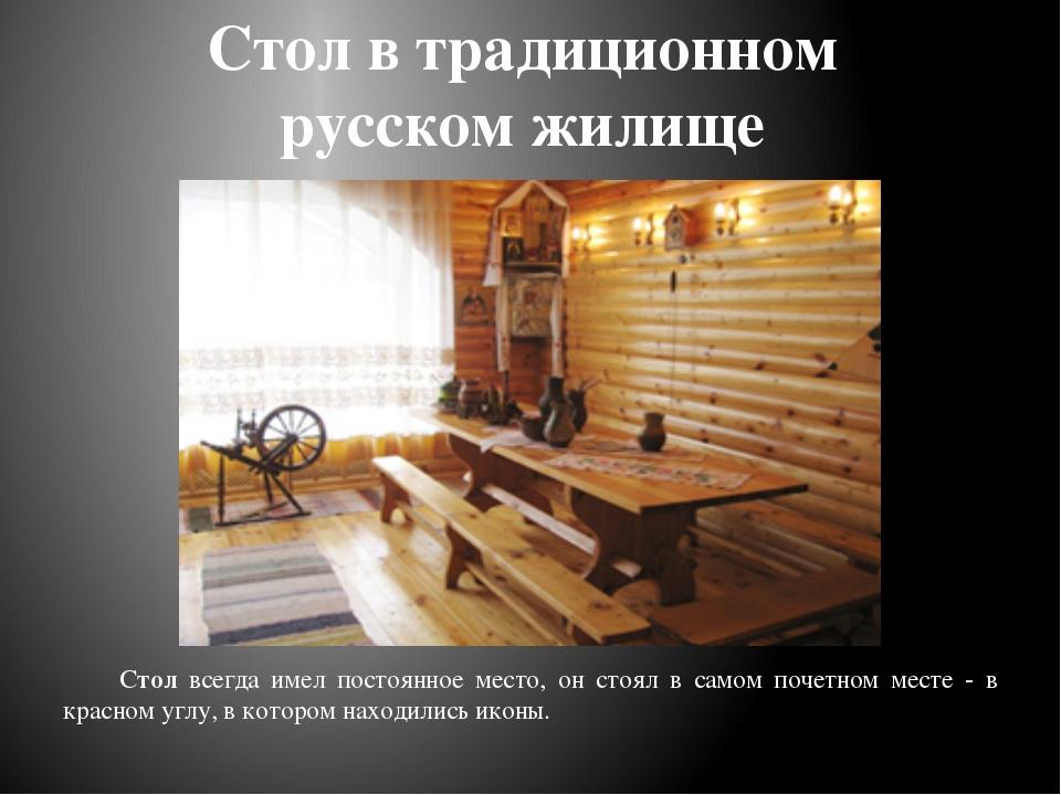 Стол в традиционном русском жилище Стол всегда имел постоянное место, он стоя...