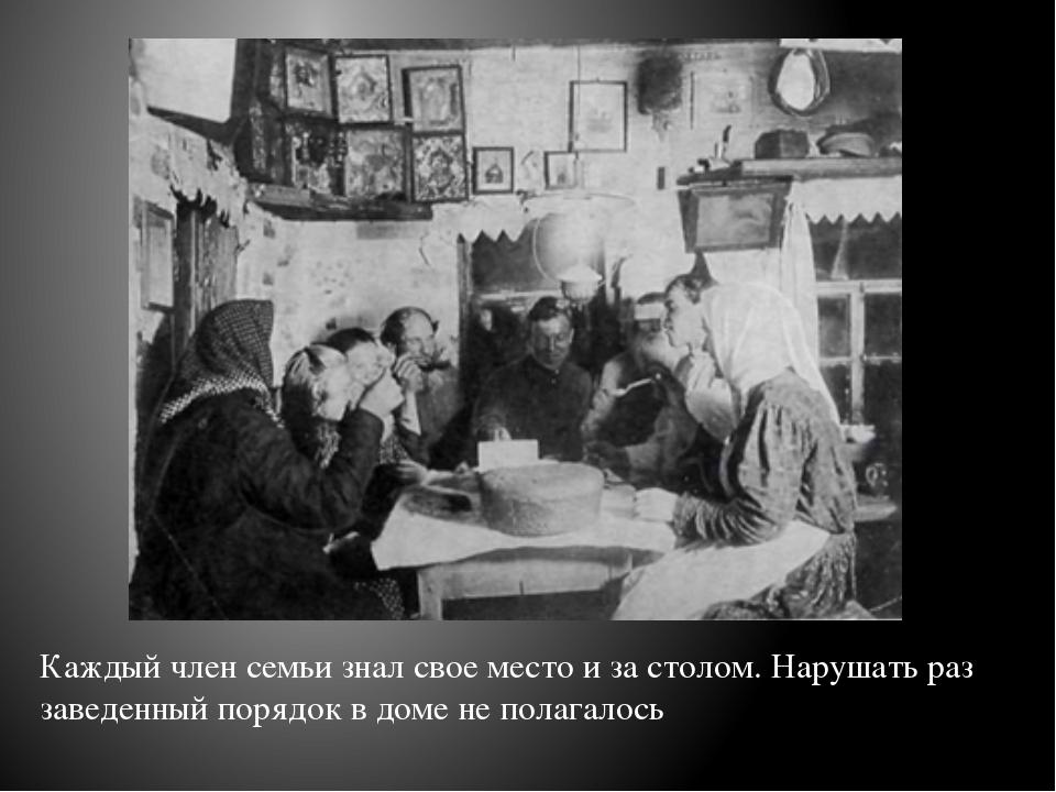 Каждый член семьи знал свое место и за столом. Нарушать раз заведенный порядо...