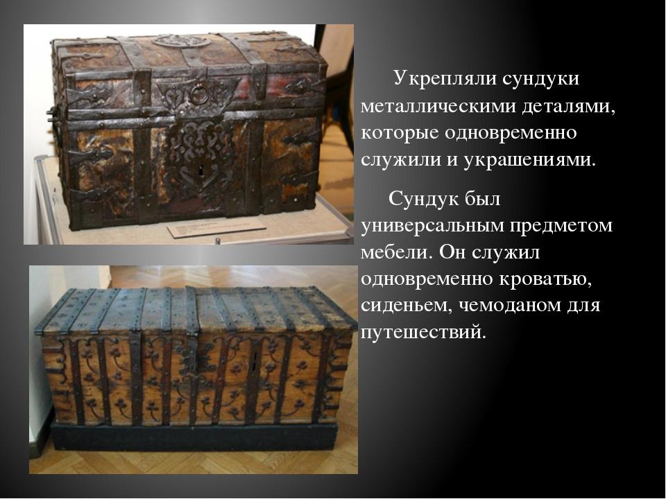 Укрепляли сундуки металлическими деталями, которые одновременно служили и ук...