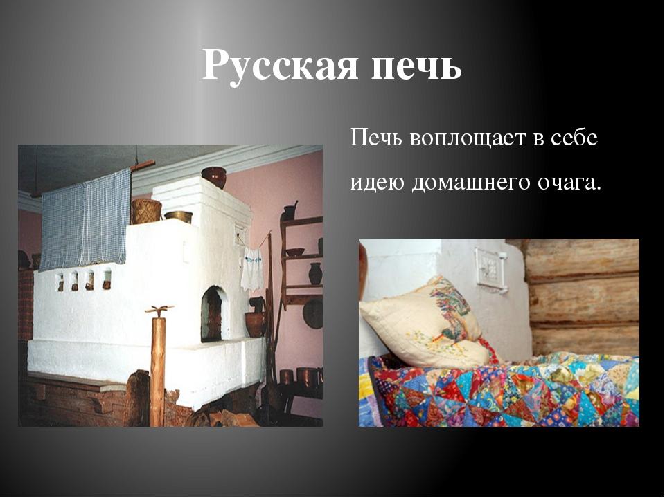 Русская печь Печь воплощает в себе идею домашнего очага.