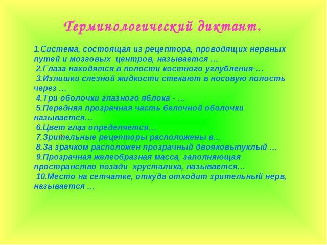 Терминологический диктант. 1.Система, состоящая из рецептора, проводящих нерв...