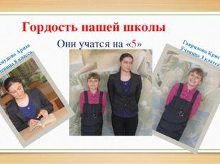 Гордость нашей школы Они учатся на «5» Гаврилова Кристина Ученица 3 класса.