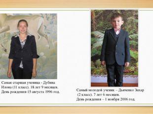 Самая старшая ученица - Дубина Илона (11 класс). 18 лет 9 месяцев. День рожде