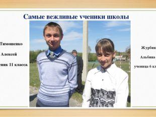 Самые вежливые ученики школы Тимошенко Алексей ученик 11 класса. Журбина Альб