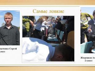 Самые ловкие Музыченко Сергей 10 класс Жидецкая Анастасия 2 класс