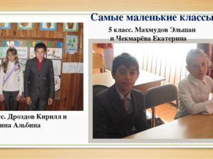 Самые маленькие классы 6 класс. Дроздов Кирилл и Журбина Альбина 5 класс. Мах