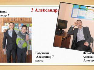 3 Александра Давиденко Александр 7 класс Бабенкин Александр 7 класс Игнатюк