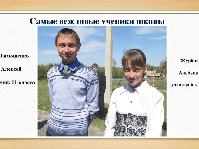 Самые вежливые ученики школы Тимошенко Алексей ученик 11 класса. Журбина Альб...
