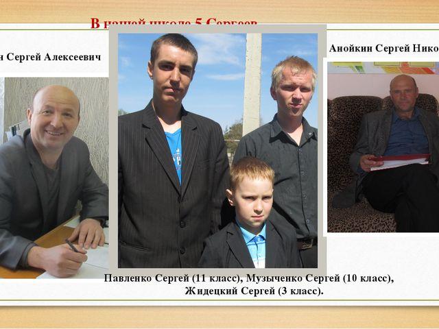 В нашей школе 5 Сергеев. Анойкин Сергей Николаевич Капалин Сергей Алексеевич...