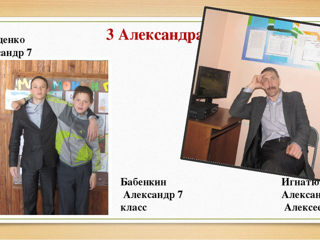 3 Александра Давиденко Александр 7 класс Бабенкин Александр 7 класс Игнатюк...