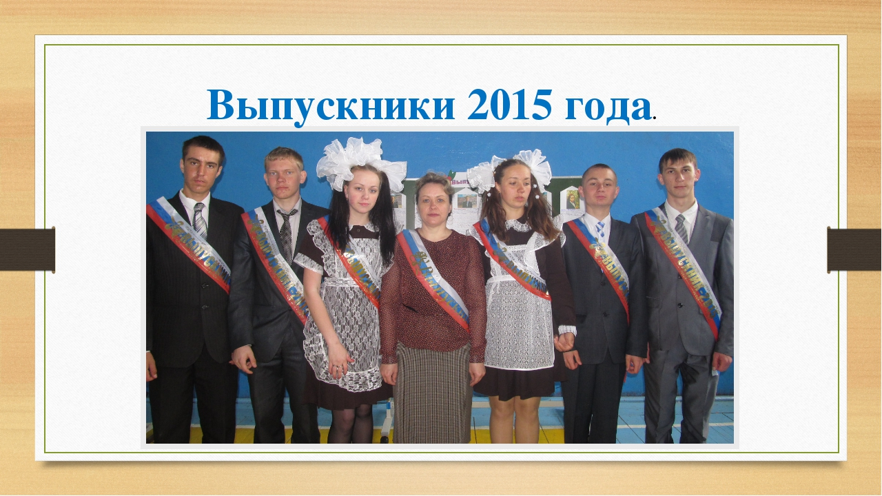 Выпускники 2015 года.