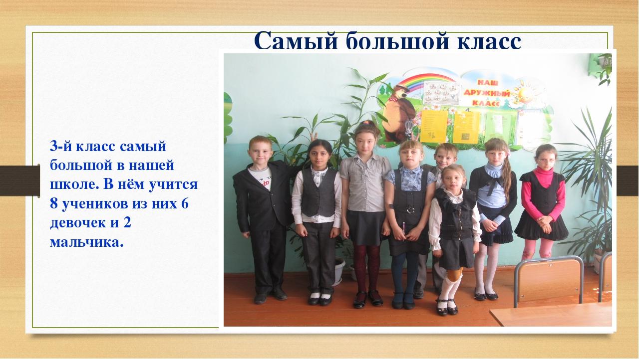 Самый большой класс 3-й класс самый большой в нашей школе. В нём учится 8 уче...