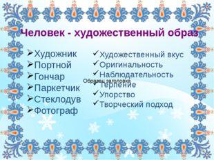 Человек - художественный образ Художник Портной Гончар Паркетчик Стеклодув Фо