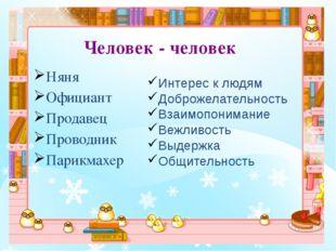 Человек - человек Няня Официант Продавец Проводник Парикмахер Интерес к людям