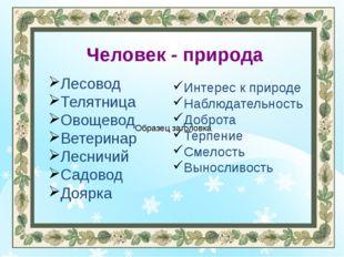Человек - природа Лесовод Телятница Овощевод Ветеринар Лесничий Садовод Доярк