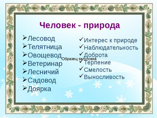 Человек - природа Лесовод Телятница Овощевод Ветеринар Лесничий Садовод Доярк...