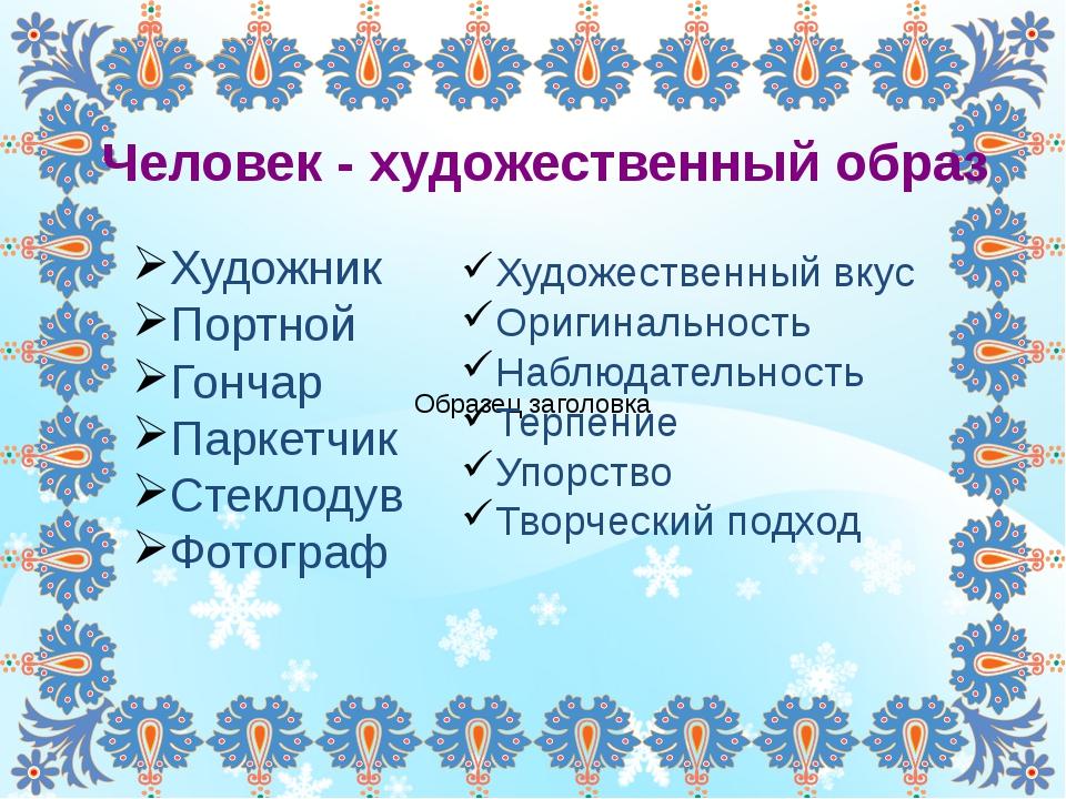 Человек - художественный образ Художник Портной Гончар Паркетчик Стеклодув Фо...