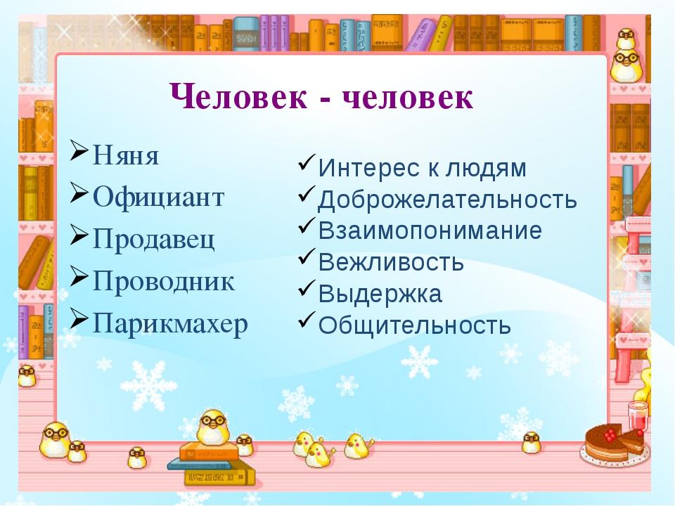 Человек - человек Няня Официант Продавец Проводник Парикмахер Интерес к людям...