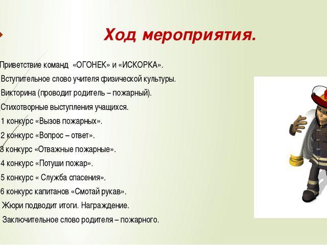 Ход мероприятия. 1. Приветствие команд «ОГОНЕК» и «ИСКОРКА». 2. Вступительно...