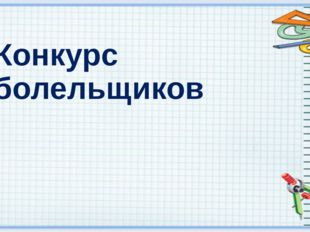 В переводе с греческого это слово означает «сосновая шишка». Что это?