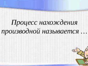 Ответ: Если прямая b не принадлежит плоскости α, прямая а принадлежит плоскос