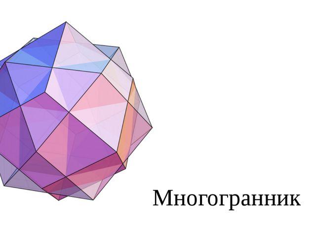 Многогранник