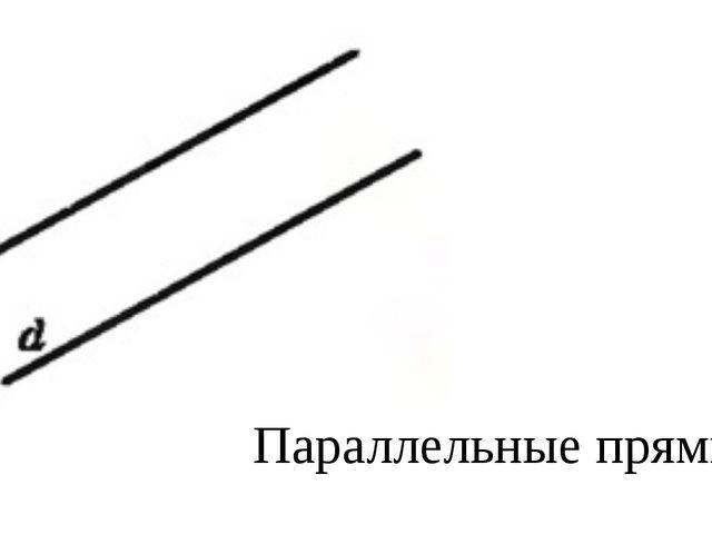 Параллельные прямые
