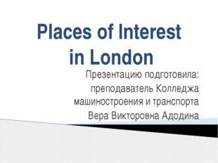 Places of Interest in London Презентацию подготовила: преподаватель Колледжа