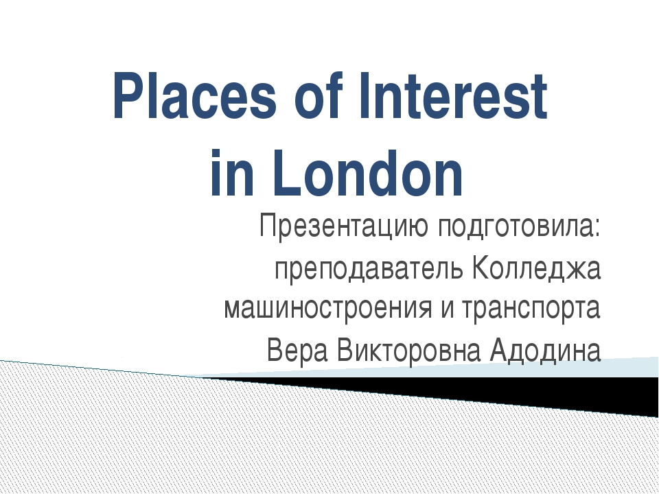 Places of Interest in London Презентацию подготовила: преподаватель Колледжа...