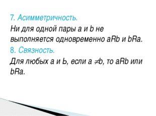 7. Асимметричность. Ни для одной пары а и b не выполняется одновременно aRb и