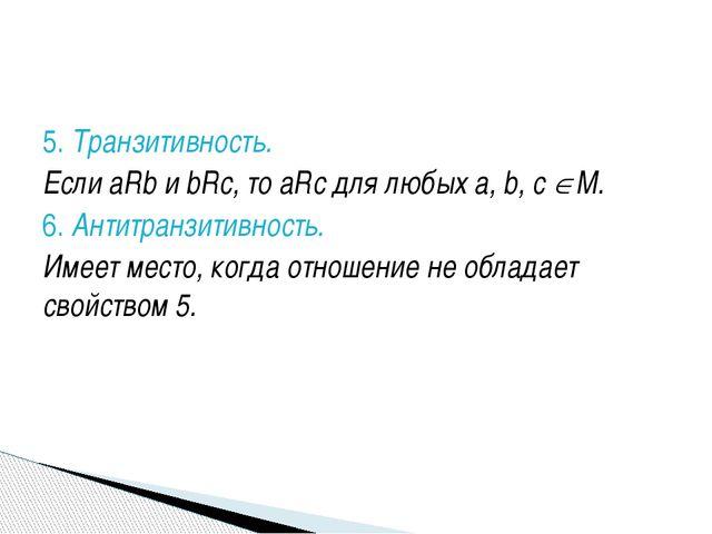 5. Транзитивность. Если aRb и bRc, то aRc для любых а, b, с М. 6. Антитранзи...