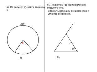 а). б). По рисунку б). найти величину внешнего угла. Сравнить величину внешне