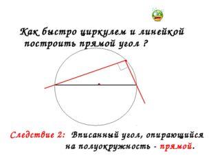 Как быстро циркулем и линейкой построить прямой угол ? Следствие 2: Вписанны