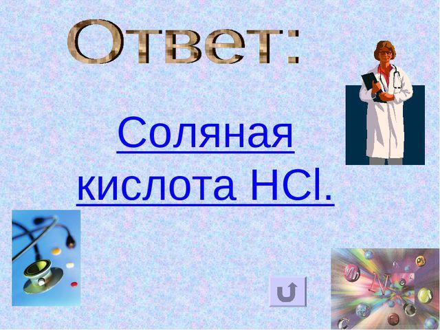 Соляная кислота НСl.