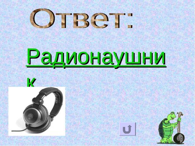 Радионаушник