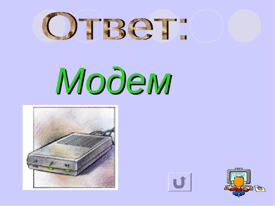 Модем
