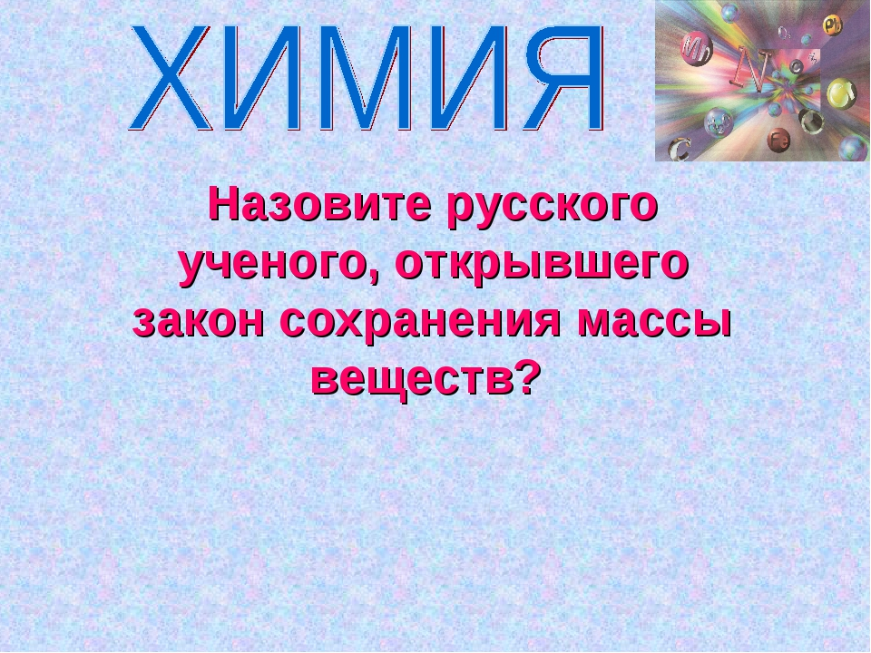 Назовите русского ученого, открывшего закон сохранения массы веществ?