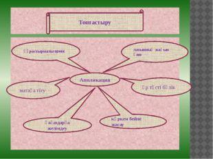 Аппликация Топтастыру латынның жақын қою әр түсті бөлік матаға тігу көркем б