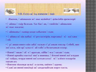 VІІ. Есте сақта, електен өткіз Инемен, қайшымен жұмыс кезіндегі қауіпсіздік