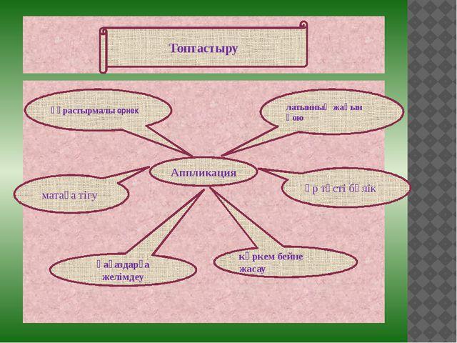 Аппликация Топтастыру латынның жақын қою әр түсті бөлік матаға тігу көркем б...