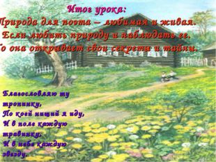 Итог урока: Природа для поэта – любимая и живая. Если любить природу и наблюд
