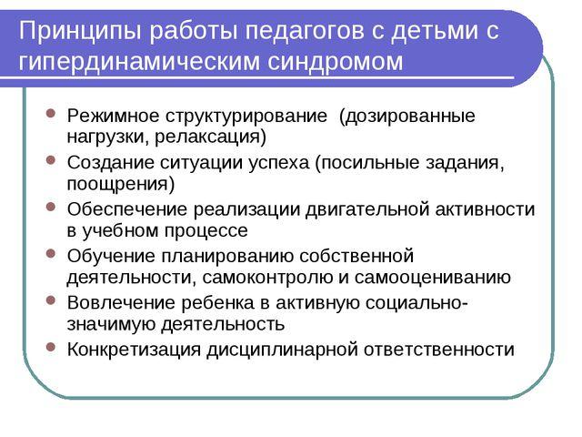 Принципы работы педагогов с детьми с гипердинамическим синдромом Режимное стр...