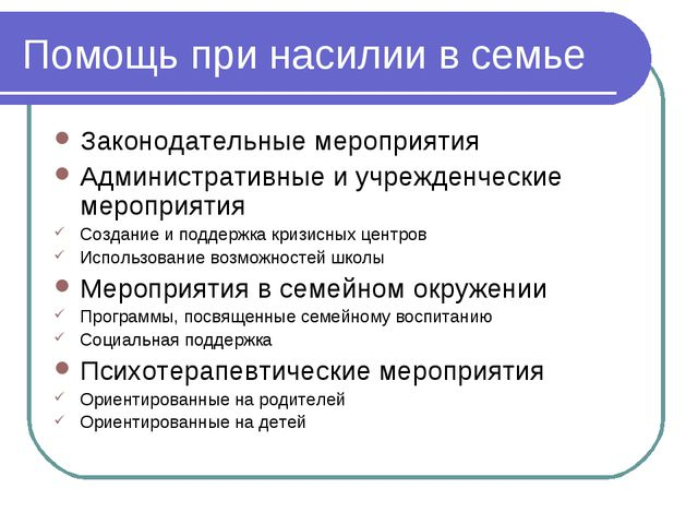 Помощь при насилии в семье Законодательные мероприятия Административные и учр...