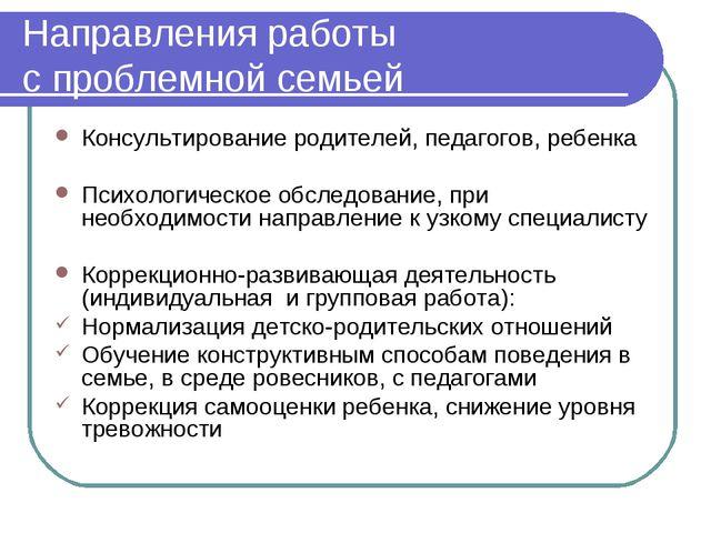 Направления работы с проблемной семьей Консультирование родителей, педагогов,...